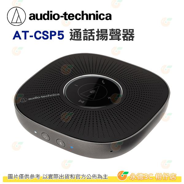 鐵三角 audio-technica AT-CSP5 通話揚聲器 公司貨 免持通話 視訊會議 遠距教學