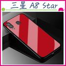 三星 A8 Star 2018版 素色背蓋 鋼化玻璃背板保護套 簡約手機殼 全包邊手機套 軟邊保護殼 防摔