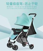 超輕便攜式可坐可躺簡易折疊新生嬰兒童車寶寶手推車傘車