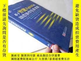 二手書博民逛書店罕見智能科學技術著作叢書:基於智能Agent的動態協作任務求解(