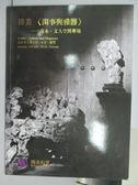 【書寶二手書T8/收藏_PCJ】博美拍賣2017秋_閒事與雅器-奇木文人空間專場