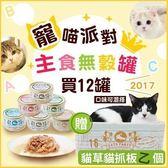 *King Wang*活動價599元【12罐組含運+贈罐頭抓板*1】Cats Party《寵喵派對 主食無穀罐》80g 天然主食