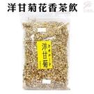 金德恩 洋甘菊花香茶飲(75g/包)/散茶/熱飲/下午茶