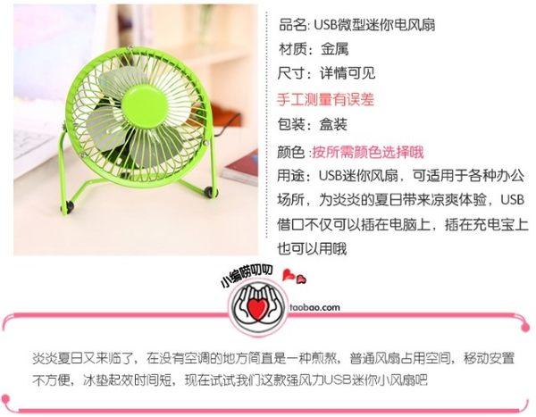 [協貿國際]  4寸粉色迷你風扇靜音電扇 (單個價)