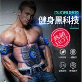USB充電 腹肌神器 含主機*3 貼片*3 整套組 懶人腹肌 智能腹帖健 健身器材--轉角1號