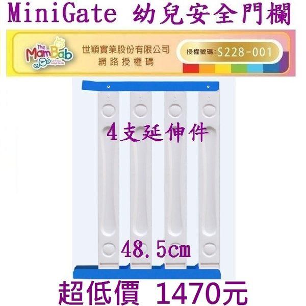 *美馨兒* MiniGate 安全門欄-4支延伸件 1470元