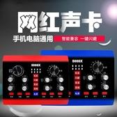 變聲器 晟鳴5000X聲卡三代電音聲卡專業直播設備全套錄音聲卡主播套裝變聲器專用手機聲卡