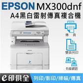 限量促銷  MX300DNF  Epson WorkForce  A4黑白雷射傳真複合機