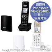 日本代購 空運 2019新款 Panasonic 國際牌 VE-GZL40DL 室內 家用 無線 電話 單子機 子母機