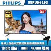 限時下殺▼(送好禮2選1)PHILIPS飛利浦 55吋4K HDR聯網液晶顯示器+視訊盒55PUH6193