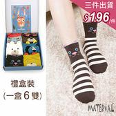 襪子立體卡通襪子 一盒6 雙MA 女鞋B1001