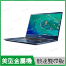 宏碁 acer SF314-56G 藍 500G PCIe SSD+1TB特仕版【i5 8265U/14吋/MX250/獨顯/IPS/輕薄/筆電/Buy3c奇展】59S8