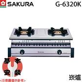 【SAKURA櫻花】全白鐵嵌入爐 G-6320K