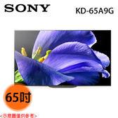 【SONY索尼】65吋 4K HDR OLED智慧聯網液晶電視 KD-65A9G 送貨到府