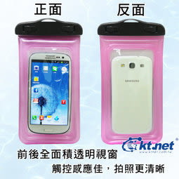 新竹【超人3C】手機防水袋-充氣半浮型 大 適iphone 4/5、三星 S3/S4/Note2、HTC