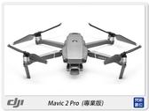 DJI 大疆 Mavic 2 Pro 專業版 哈蘇【單機版】空拍機 航拍機 4k(公司貨)
