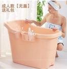 洗浴盆 洗浴盆泡澡沐浴全身加厚大人浴缸塑料桶洗澡盆成人男女加厚【快速出貨八折搶購】