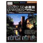 (二手書)DSLR必殺技