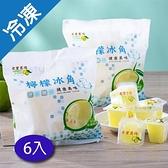 老實農場檸檬冰角280G /包X6包【愛買冷凍】