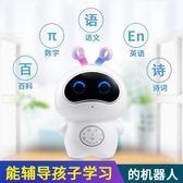 智慧機器人早教機對話語音高科技玩具兒童小男孩女孩學習教育遙控  igo 范思蓮恩