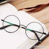 圓框眼鏡女潮學生可愛復古圓形眼鏡框男平光素顏鏡架小臉 【快速出貨】