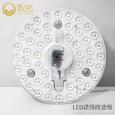 燈泡 led吸頂燈燈芯改造節能燈泡家用燈珠燈盤[全館免運]