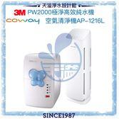 《3M x Coway》極淨高效純水機 PW2000【贈安裝】+ 綠淨力立式空氣清淨機 AP-1216L【14~18坪】