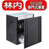 (全省安裝) Rinnai林內【RKD-6035S】嵌門式落地臭氧60公分烘碗機