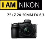 名揚數位 NIKON Z5 24-50mm F4-6.3 國祥公司貨 (分12/24期0利率) 登錄送郵政禮券$2000元(11/30)