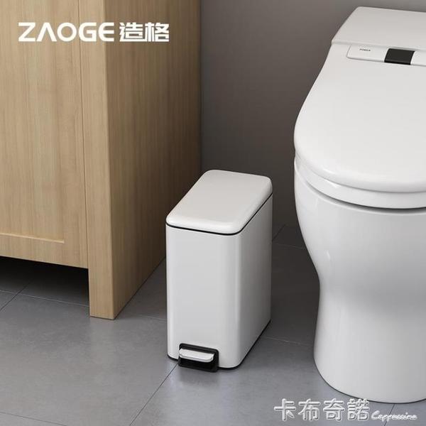 长方形窄缝不锈钢垃圾桶 家用卫生间有盖 厕所脚踏式小号脚踩带盖 卡布奇諾