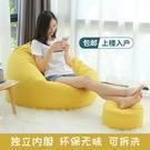 懶人沙發豆袋榻榻米臥室單人小戶型網紅創意凳子陽臺休閒懶人椅子快速出貨