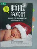 【書寶二手書T7/養生_HBI】揭開睡眠的真相_羅友倫