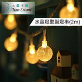 Time Leisure LED聖誕燈飾佈置燈串(水晶燈/暖白/2M)