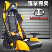 【開學前再玩一波】  IONRAX OC SEAT SET 炫彩超跑 電競椅組 賽車椅 - 黑黃  (本產品需DIY自行組裝)