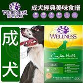 【zoo寵物商城】Wellness寵物健康》成犬經典美味食譜-30lb/13.6kg