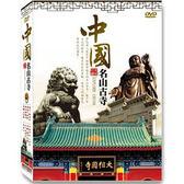 中國名山古寺DVD