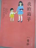【書寶二手書T4/翻譯小說_KMW】我的箱子_一青妙