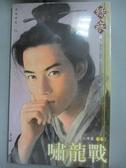 【書寶二手書T5/言情小說_KMB】嘯龍戰_綠痕
