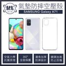 【小樺資訊】含稅【MK馬克】三星 Samsung Galaxy A71 防摔氣墊空壓保護殼手機殼空壓殼