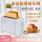 【北現貨】烤麵包機 早餐機 烤土司機110V全自動多功能烤麵包機吐司機【618特惠】