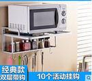 太空鋁微波爐架壁掛廚房置物架DL14209『黑色妹妹』