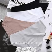 無痕內褲女一片式低腰冰絲薄純棉襠學生三角性感底褲【貼身日記】