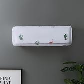 2個裝 空調罩防塵罩套壁掛式保護罩臥室掛機全包【英賽德3C數碼館】