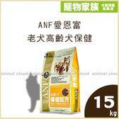 寵物家族-ANF愛恩富老犬高齡犬保健15kg (大顆粒/小顆粒)-送愛恩富犬400g*3(口味隨機)