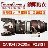 【現貨】Canon EF 70-200mm f/2.8 IS II USM 鏡頭砲衣 EasyCover 保護套 防雨罩
