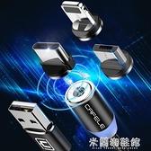 磁吸傳輸線蘋果充電器快充磁鐵磁性磁力式車載二三合一通用快速出貨