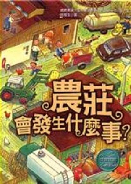 (二手書)農莊,會發生什麼事?