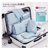 旅行收納包套裝行李箱衣服內衣整理袋子旅游便攜分裝包衣物收納袋 星河光年