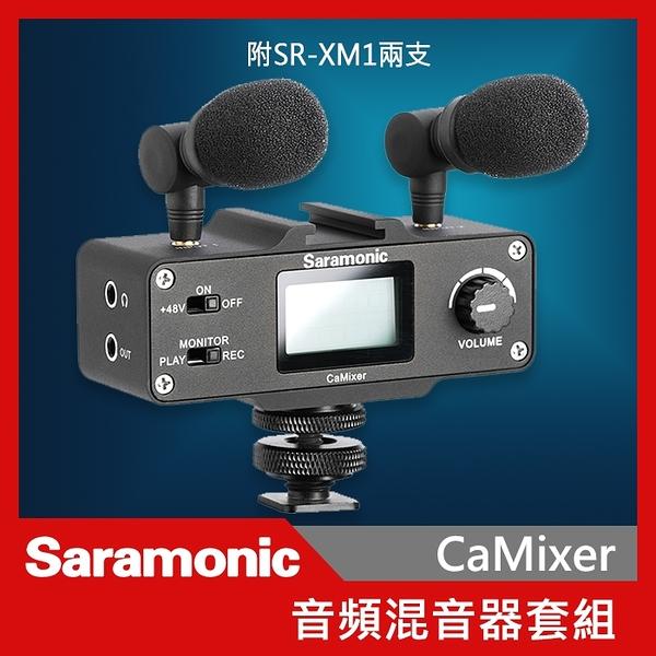 Saramonic 楓笛 CaMixer 迷你麥克風混音器套組 相機用混音器 XLR 混音器 錄音 收音 屮W1 V2