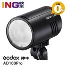 【24期0利率】GODOX AD100Pro 神牛 開年公司貨 TTL 口袋燈 外拍棚燈 閃光燈 閃燈 AD100 Pro